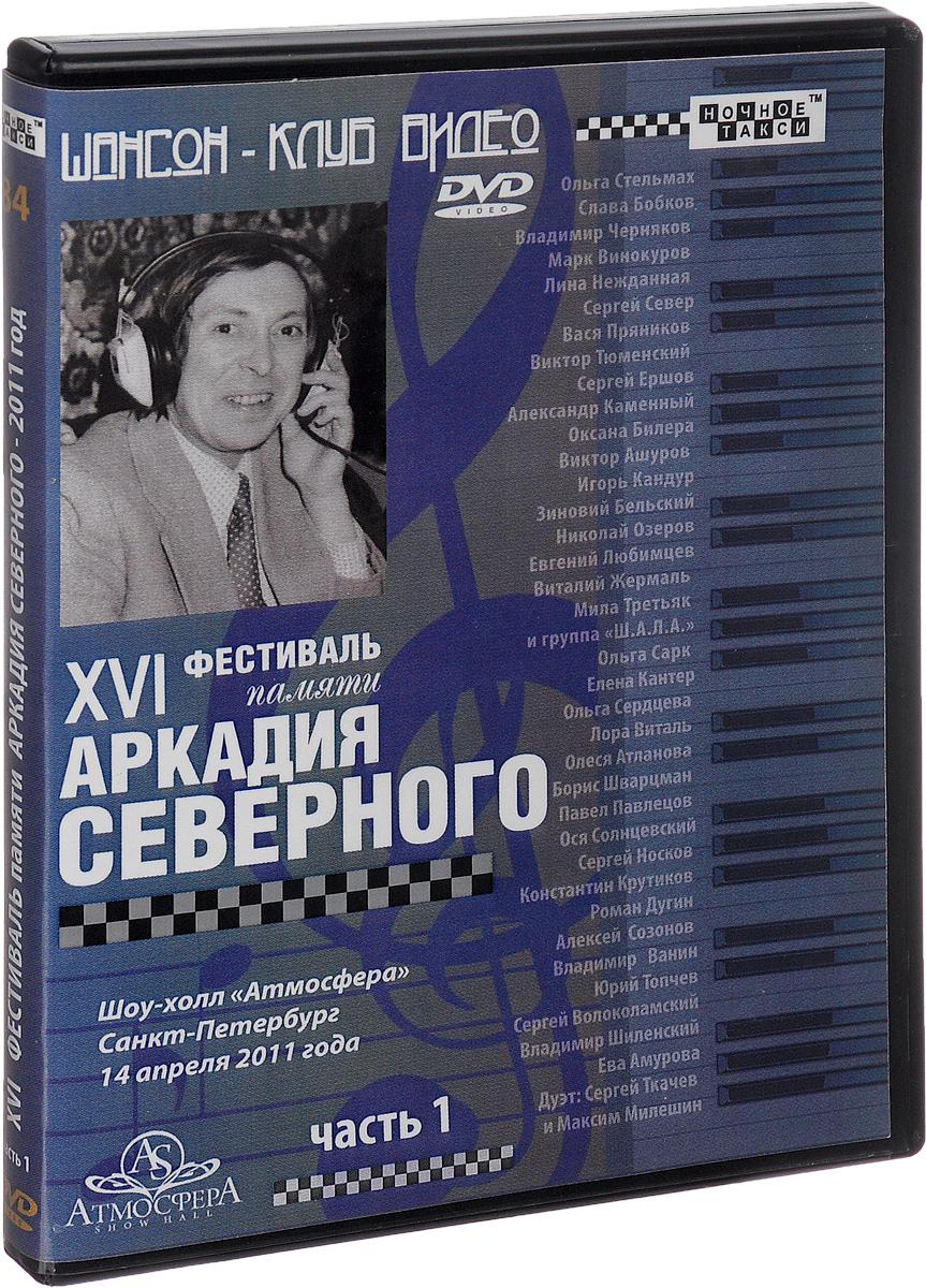 XVI Фестиваль памяти Аркадия Северного, часть 1 авиабилеты нижневартовск томск