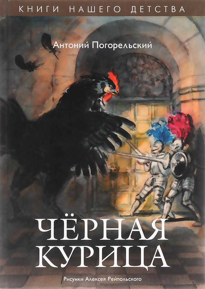 Книга черная курица или подземные жители картинки
