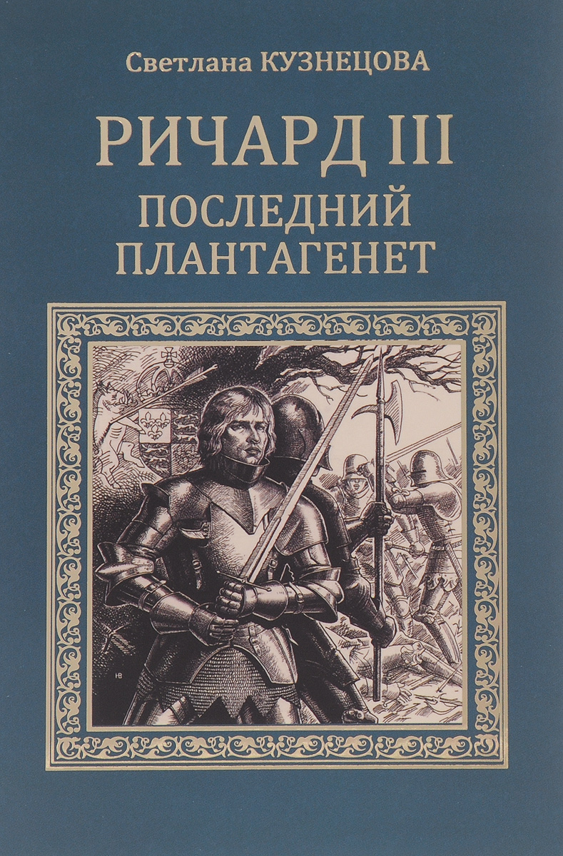 Светлана Кузнецова Ричард III. Последний Плантагенет