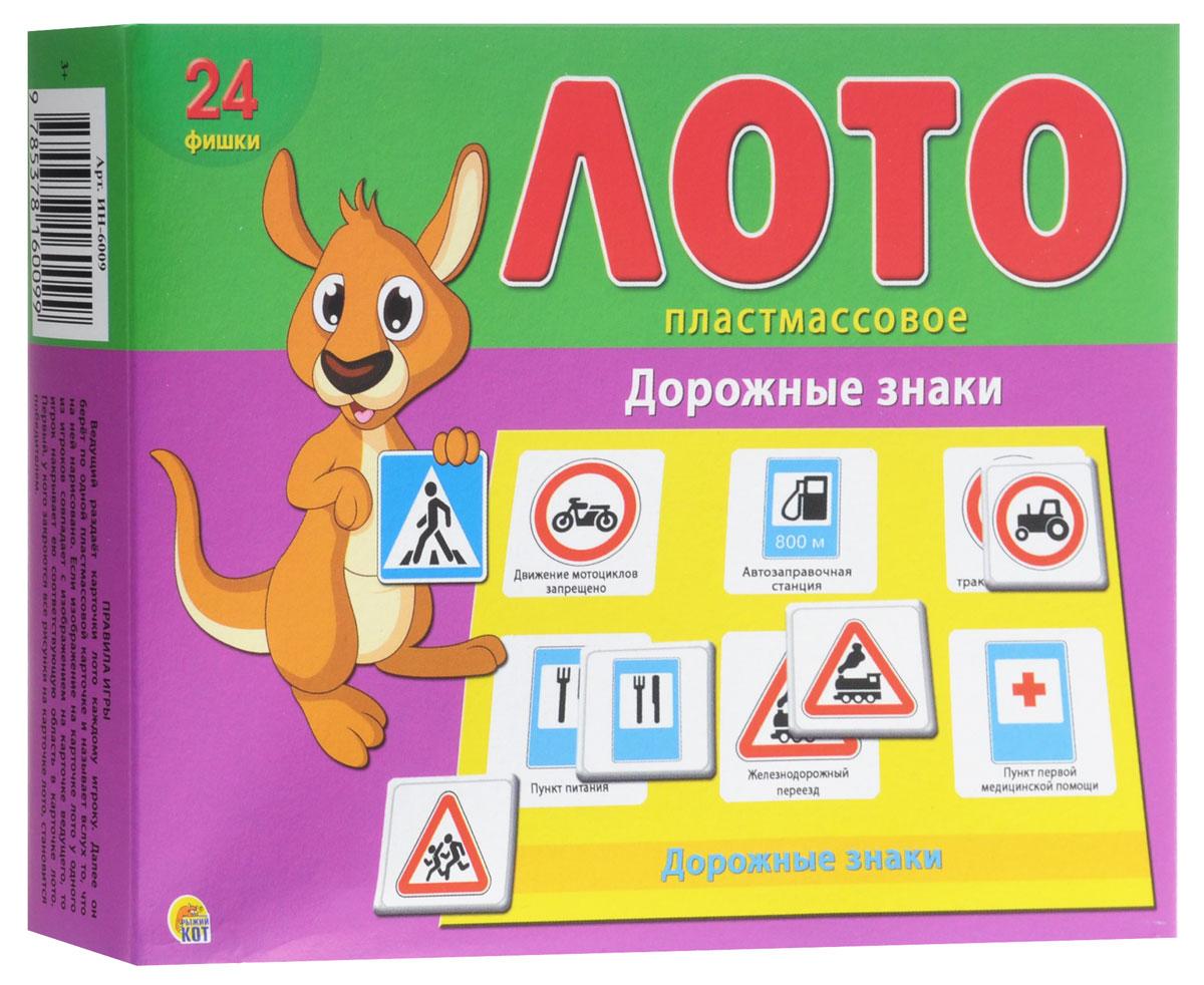 Рыжий Кот Настольная игра Лото Дорожные знаки настольная игра стеллар лото дорожные знаки 914