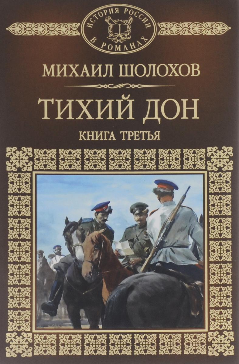 Михаил Шолохов Тихий Дон. В 4 книгах. Книга 3