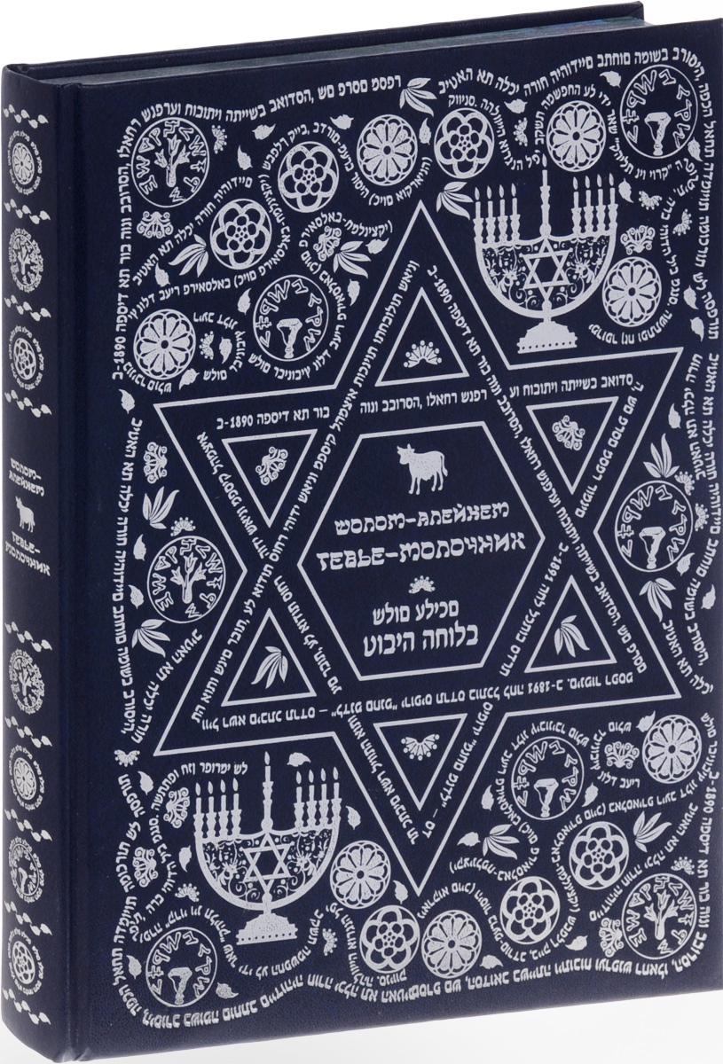 Шолом-Алейхем Тевье-молочник (подарочное издание)