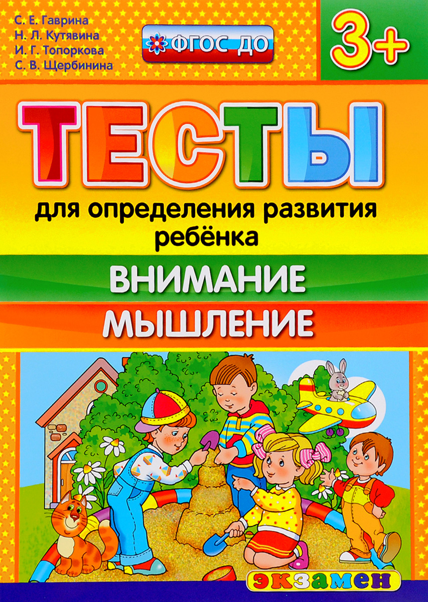С. Е. Гаврина, Н. Л. Кутявина, И. Г. Топоркова, С. В. Щербинина Тесты для определения развития ребёнка. Внимание. Мышление. 3+