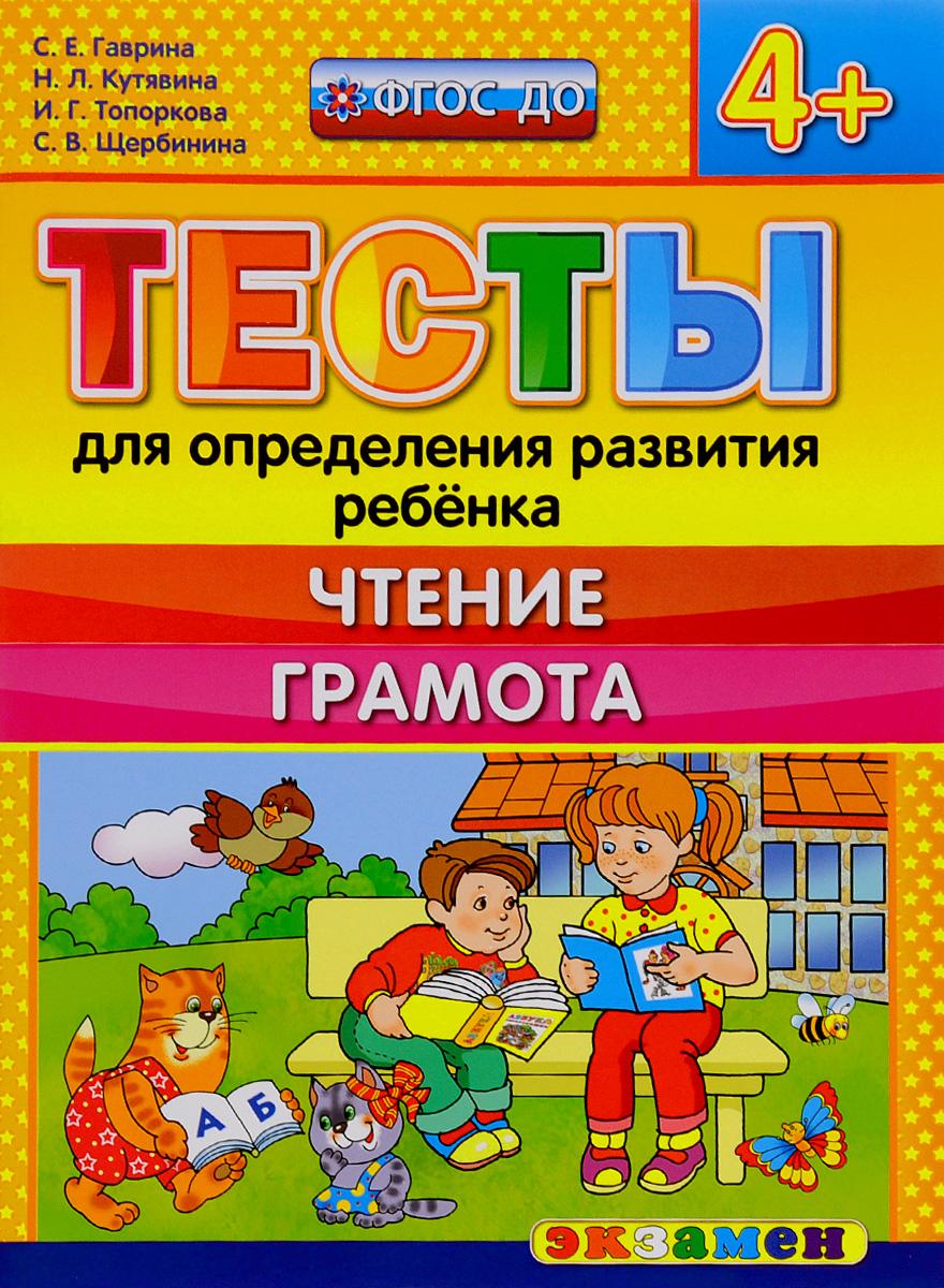С. Е. Гаврина, Н. Л. Кутявина, И. Г. Топоркова, С. В. Щербинина Тесты для определения развития ребёнка. Чтение. Грамота. 4+
