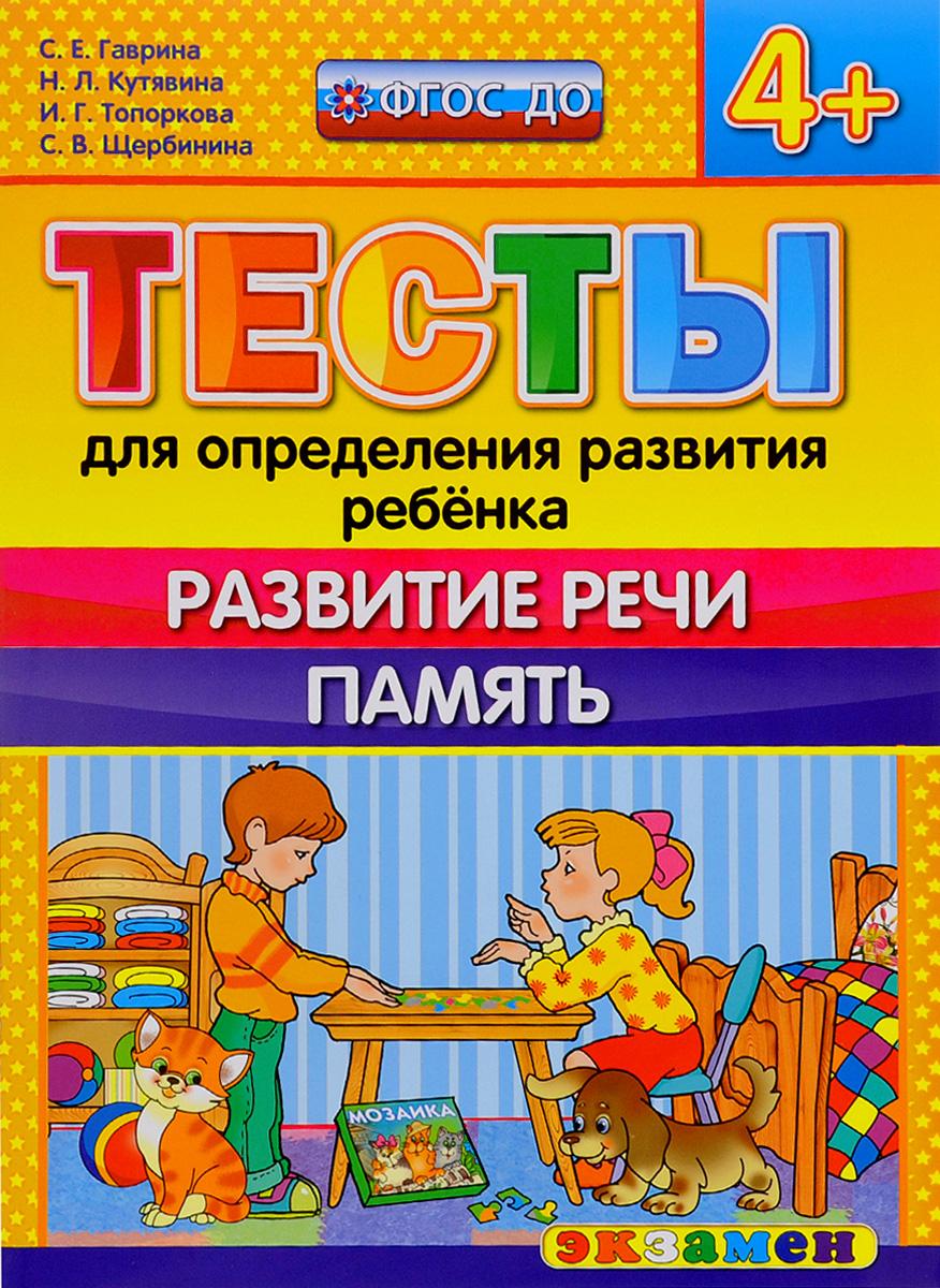 С. Е. Гаврина, Н. Л. Кутявина, И. Г. Топоркова, С. В. Щербинина Тесты для определения развития ребёнка. Развитие речи. Память. 4+