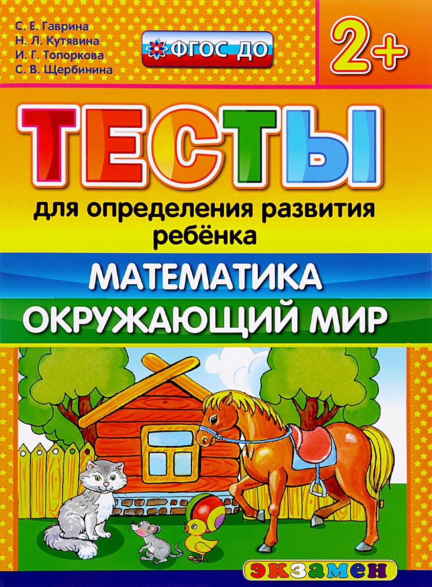С. Е. Гаврина, Н. Л. Кутявина, И. Г. Топоркова, С. В. Щербинина Тесты для определения развития ребёнка. Математика. Окружающий мир. 2+