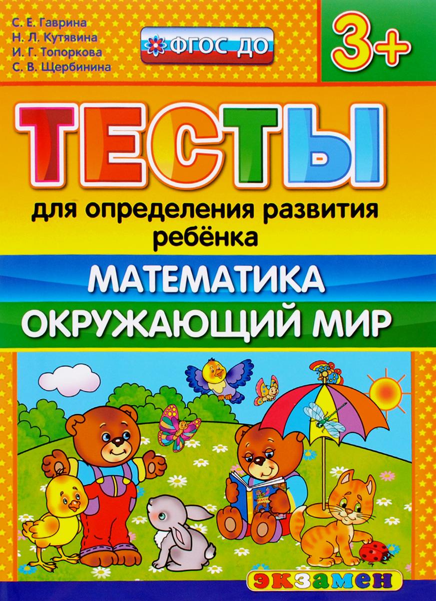 С. Е. Гаврина, Н. Л. Кутявина, И. Г. Топоркова, С. В. Щербинина Тесты для определения развития ребёнка. Математика. Окружающий мир. 3+