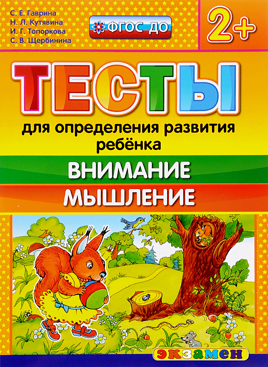 С. Е. Гаврина, Н. Л. Кутявина, И. Г. Топоркова, С. В. Щербинина Тесты для определения развития ребёнка. Внимание. Мышление. 2+