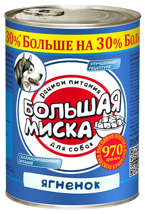"""Консервы для собак Зоогурман """"Большая миска"""", с ягненком, 970 г"""