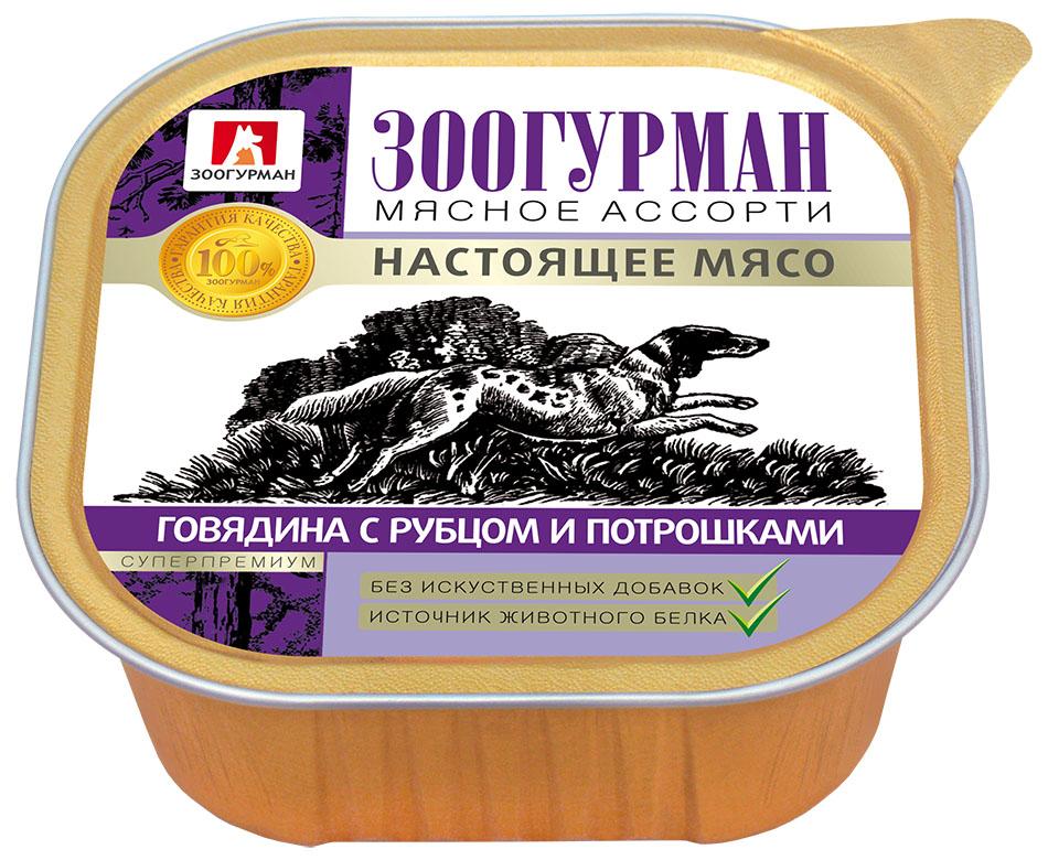 Консервы для собак Зоогурман Мясное ассорти, с рубцом и потрошками, 300 г консервы для собак мясное суфле зоогурман с печенью ламистер 100 г