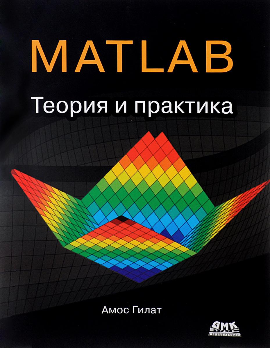 Амос Гилат MATLAB. Теория и практика