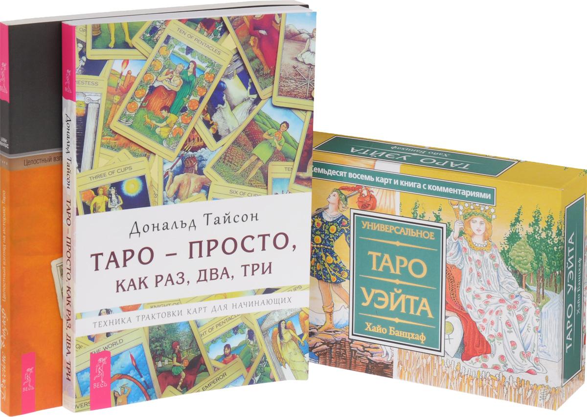 Джеймс Риклеф, Дональд Тайсон, Хайо Банцхаф Целостный взгляд на историю Таро. Как использовать, создавать и интерпретировать карточные расклады. Таро - просто, как раз, два, три. Универсальное Таро Уэйта (комплект из 3 книг + набор из 78 карт) дональд тайсон мэри к гри таро просто как раз два три таро таро судьбы комплект из 3 книг набор из 78 карт