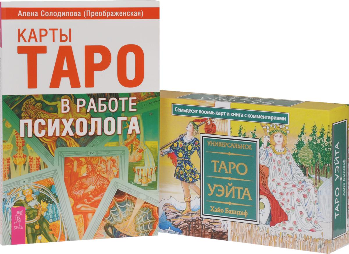 Карты Таро в работе психолога. Универсальное Таро Уэйта (комплект из 2 книг + набор из 78 карт)