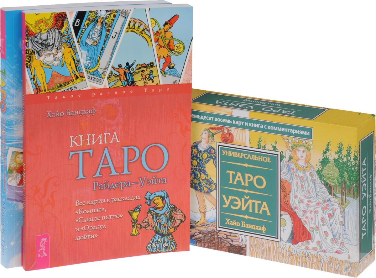Хайо Банцхаф, Мэри К. Гри Книга Таро Райдера-Уэйта. Таро. 21 способ получить ответ на свой вопрос. Универсальное Таро Уэйта (комплект из 3 книг + колода из 78 карт) дебора липп хайо банцхаф общение с таро универсальное таро уэйта комплект из 2 книг 78 карт