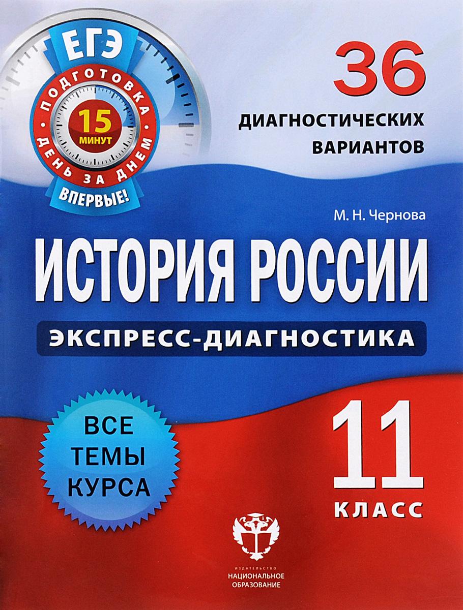 М. Н. Чернова История России. 11 класс. 36 диагностических вариантов
