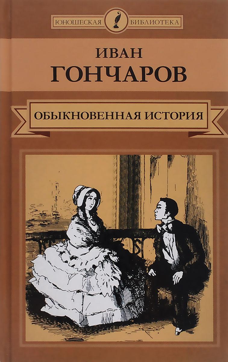 Иван Гончаров Обыкновенная история