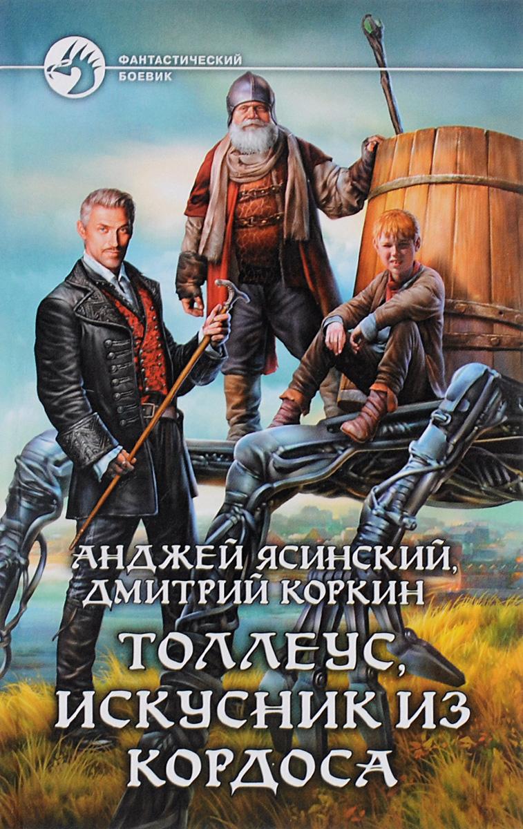 Анджей Ясинский, Дмитрий Коркин Толлеус, искусник из Кордоса