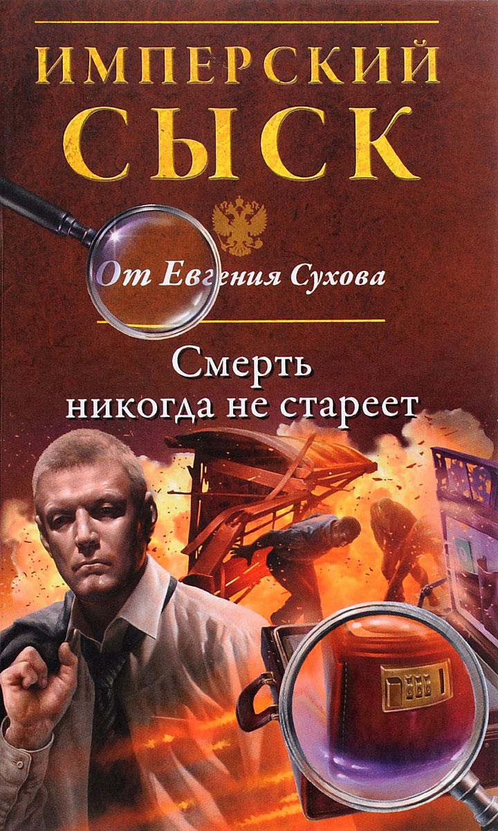 Евгений Сухов Смерть никогда не стареет