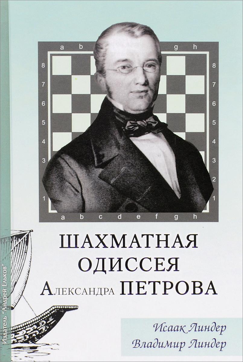 Исаак Линдер, Владимир Линдер Шахматная одиссея Александра Петрова