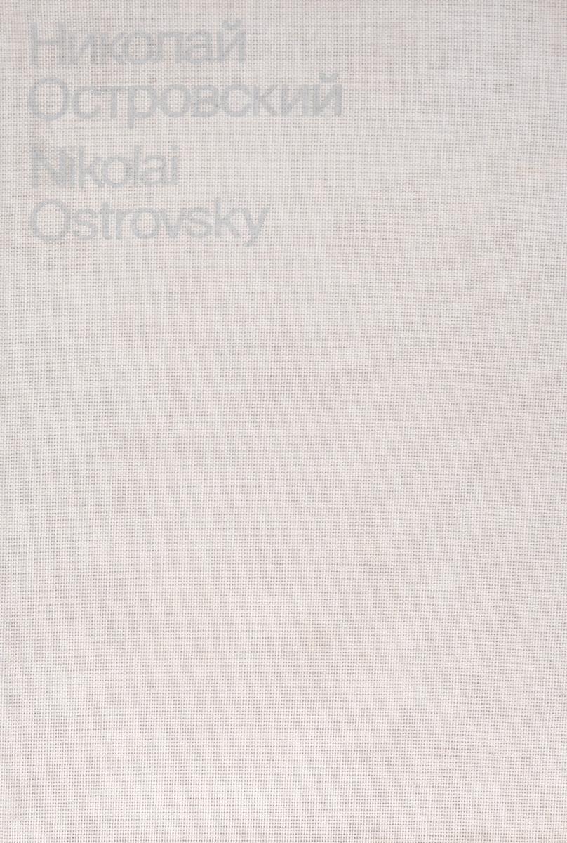 В. С. Панаева Николай Островский / Nikolai Ostrovsky. Альбом