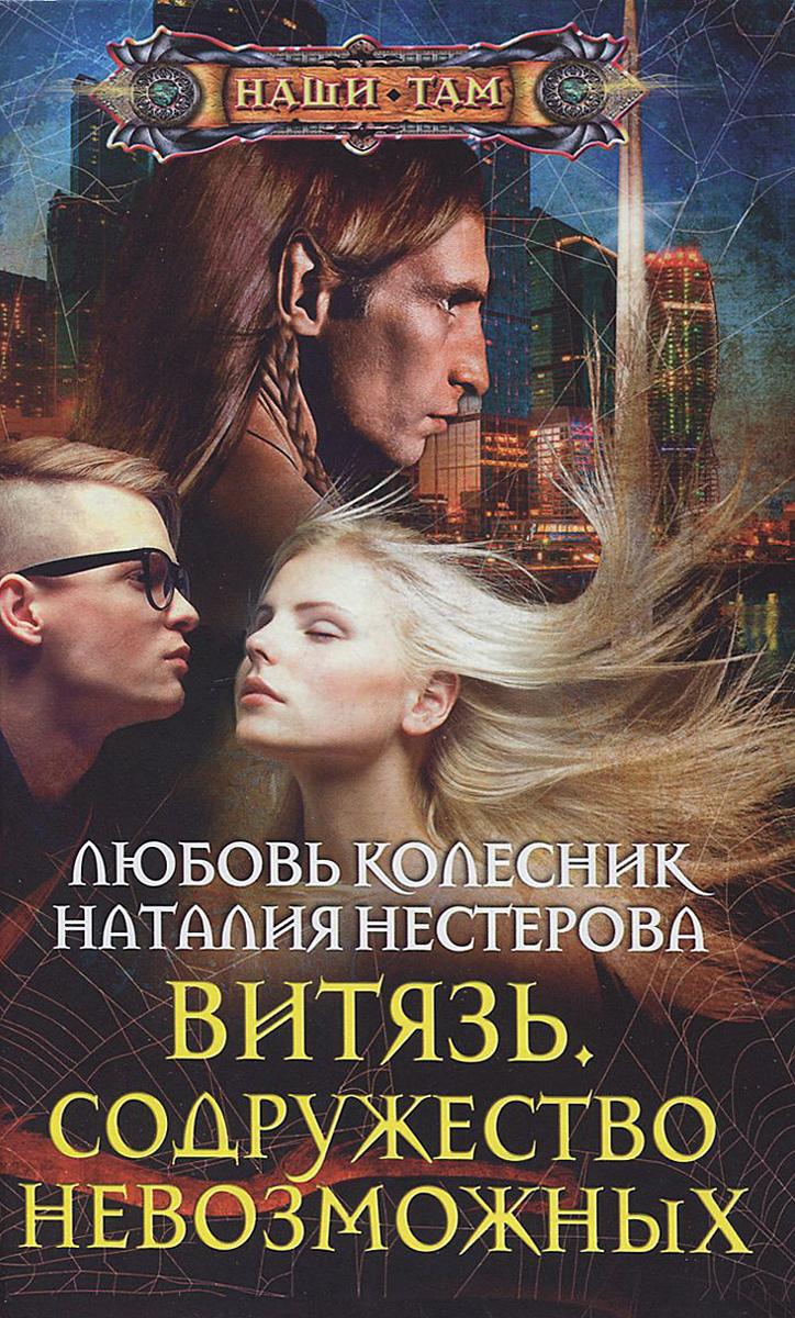 Любовь Колесник, Наталия Нестерова Витязь. Содружество невозможных