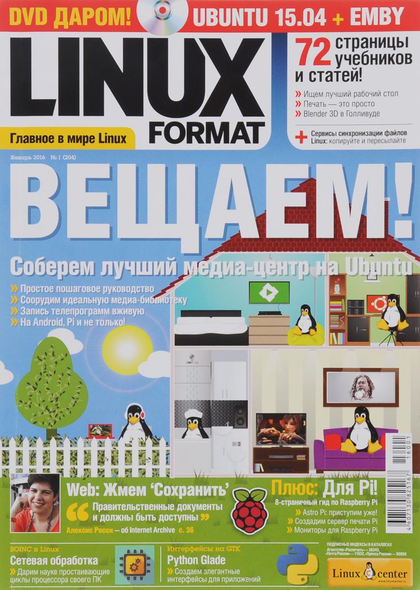 Linux Format, №1 (204), январь 2016 (+ DVD-ROM)