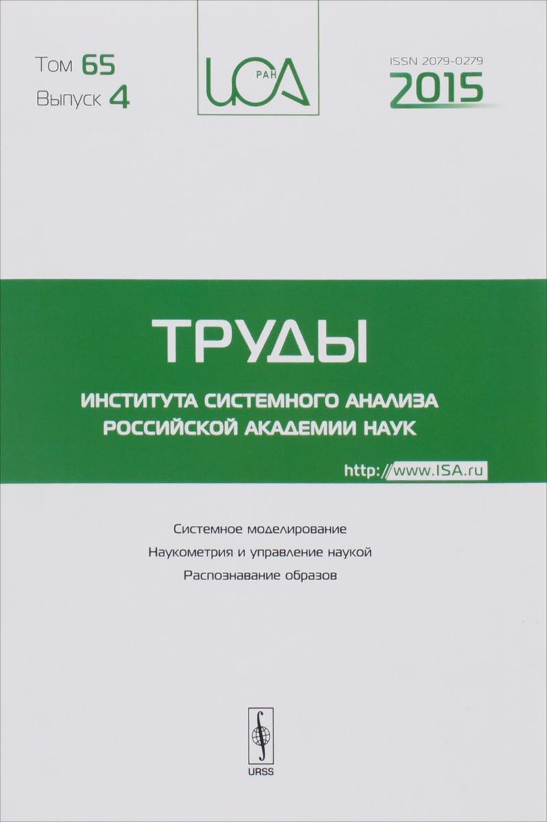 Труды Института системного анализа Российской Академии Наук. Том 65. Выпуск 4, 2015