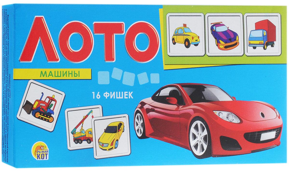 Рыжий Кот Настольная игра Лото Машины настольная игра оф игрушки лото оф21