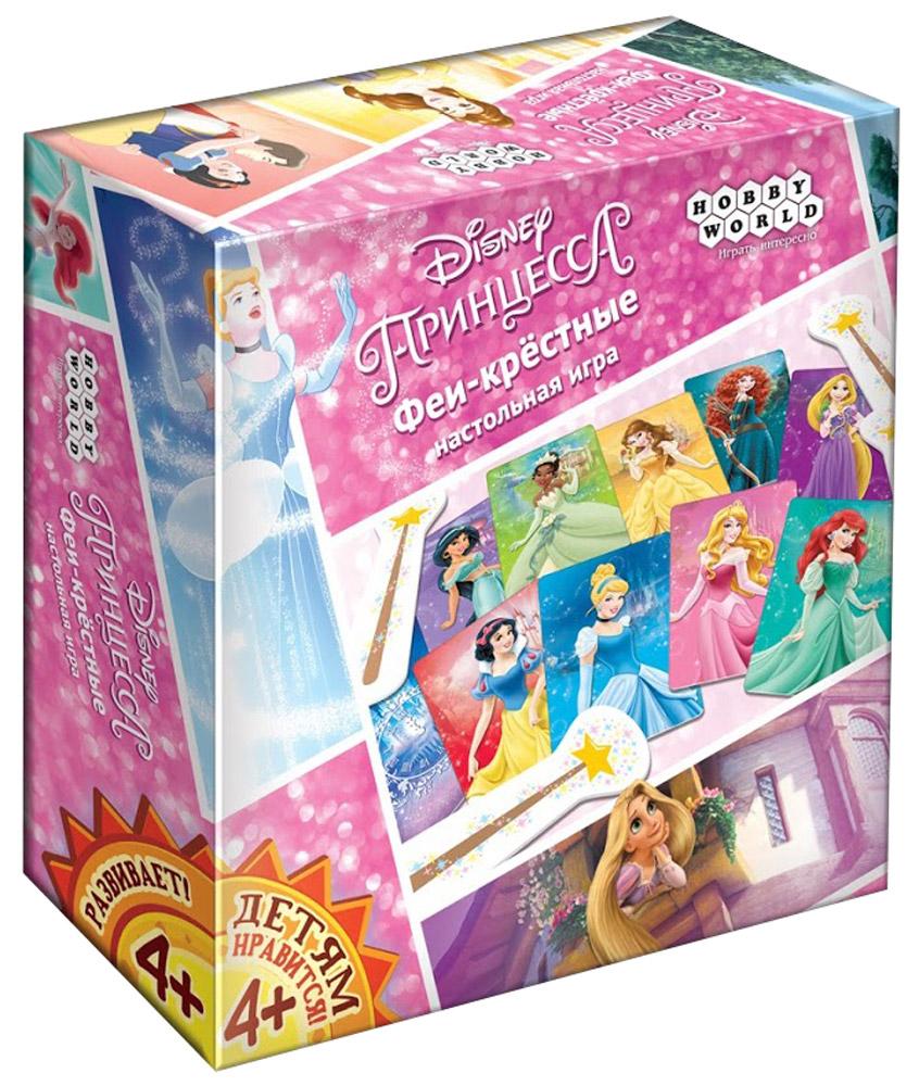Hobby World Настольная игра Принцесса Феи-крестные игра настольная принцесса феи крёстные