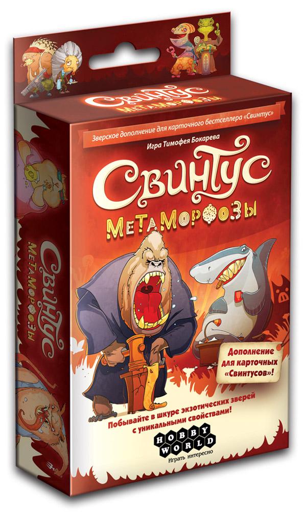 Hobby World Дополнение к настольной игре Свинтус Метаморфозы настольная игра hobby world свинтус правила этикета 1059