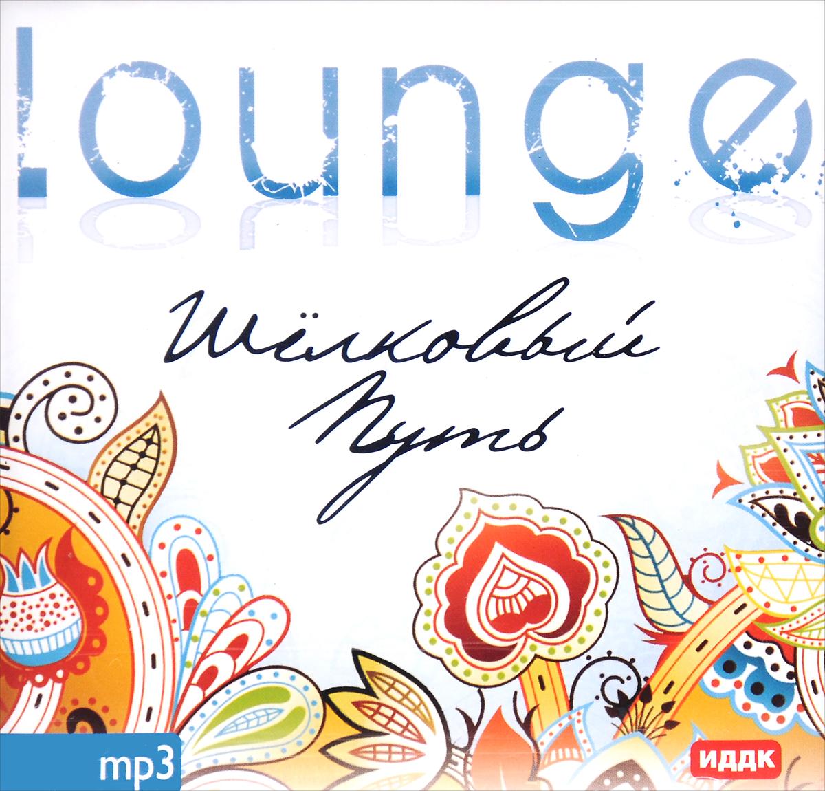 Lounge Lounge. Шелковый путь (mp3) intex family lounge 57477