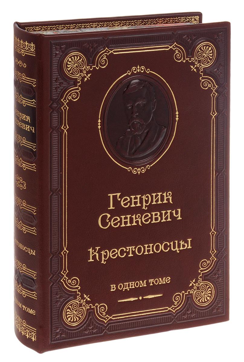 Генрик Сенкевич Крестоносцы (подарочное издание)