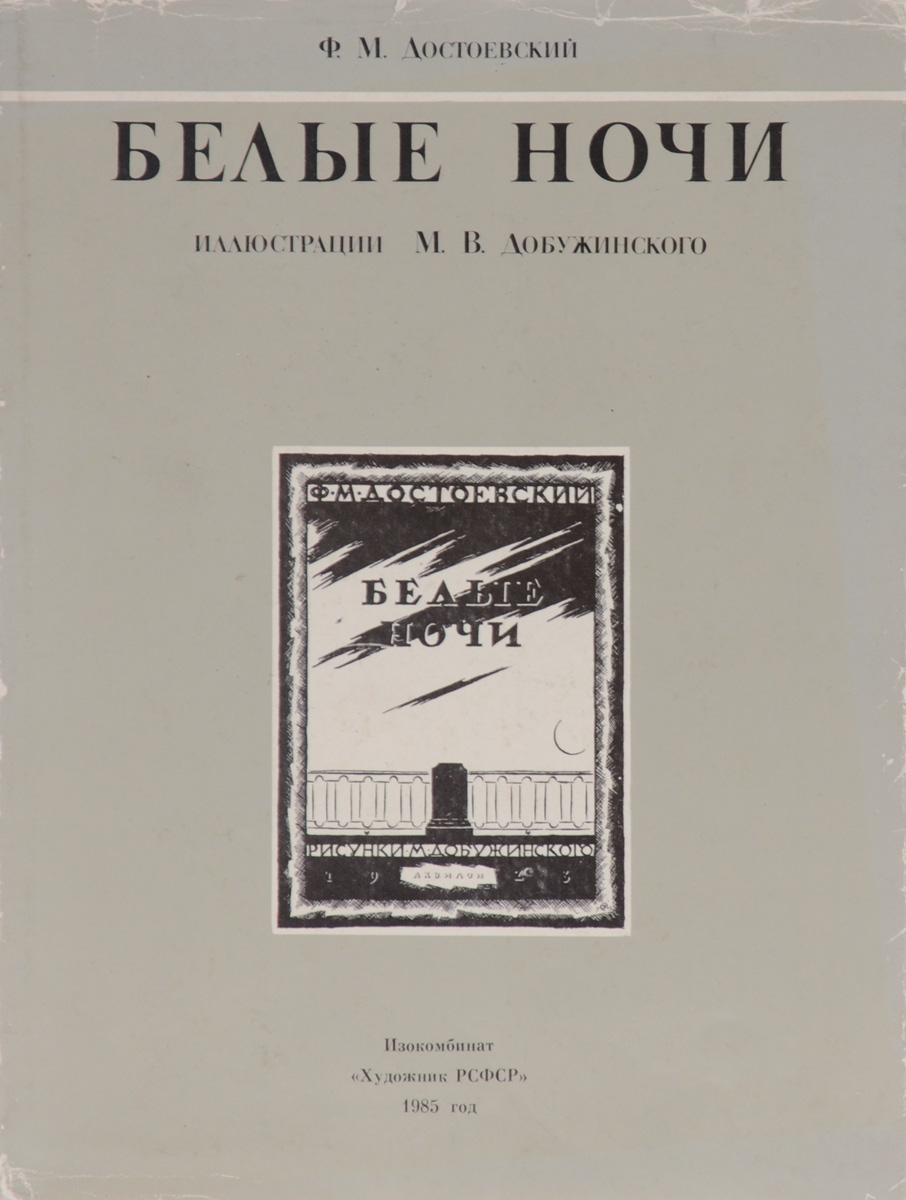 Ф. М. Достоевский Белые ночи
