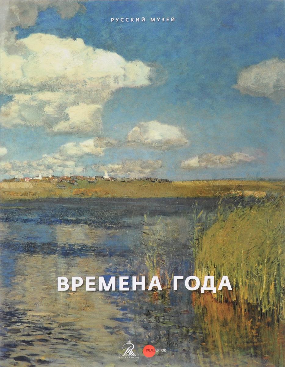 Государственный русский музей. Альманах, №469, 2016. Времена года