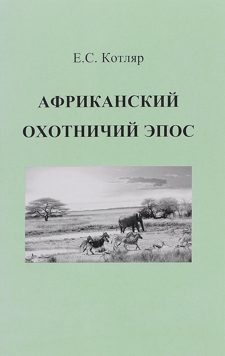 Е. С. Котляр Африканский охотничий эпос