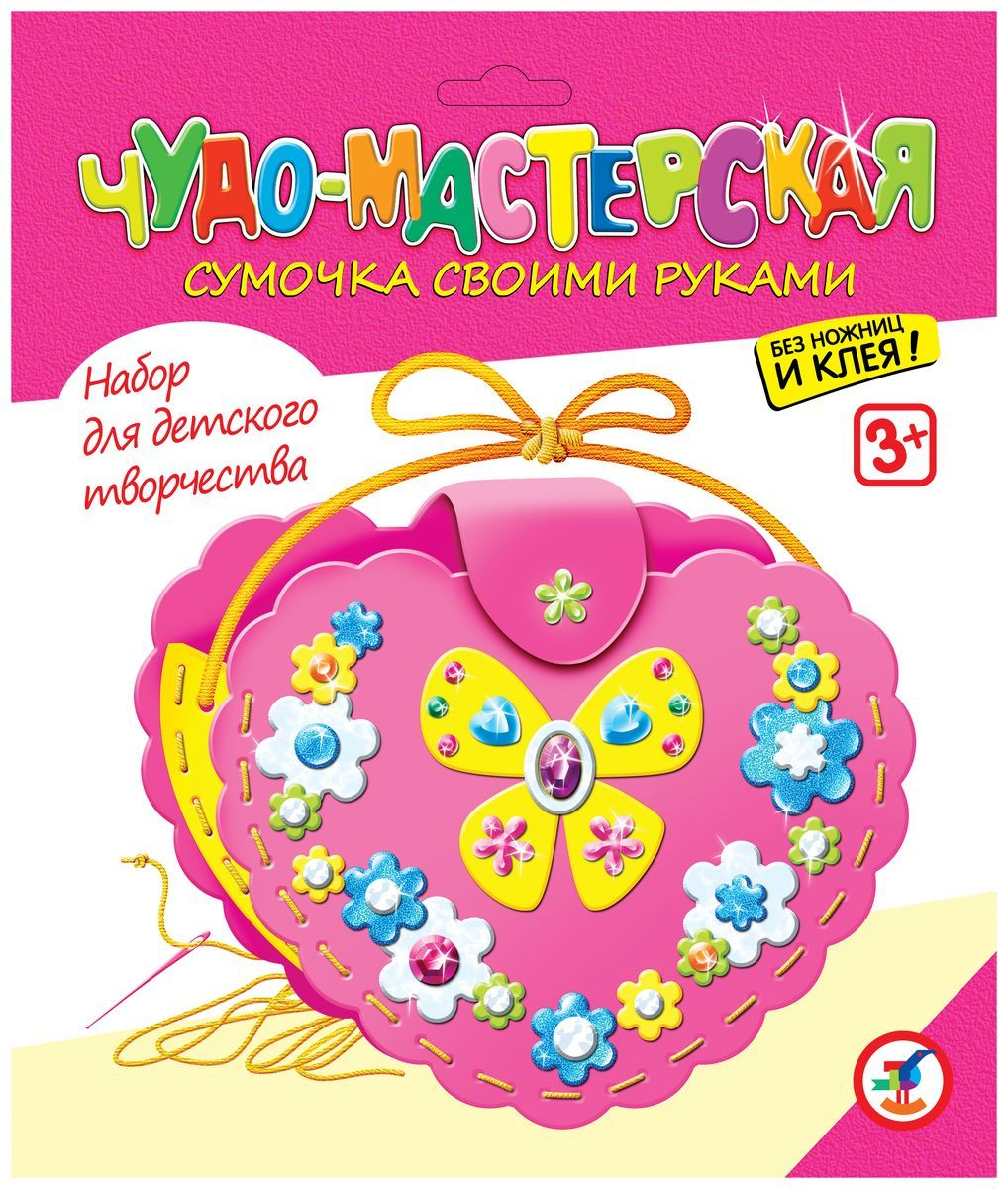 Дрофа-Медиа Набор для создания украшений и аксессуаров Сумочка Сердечко