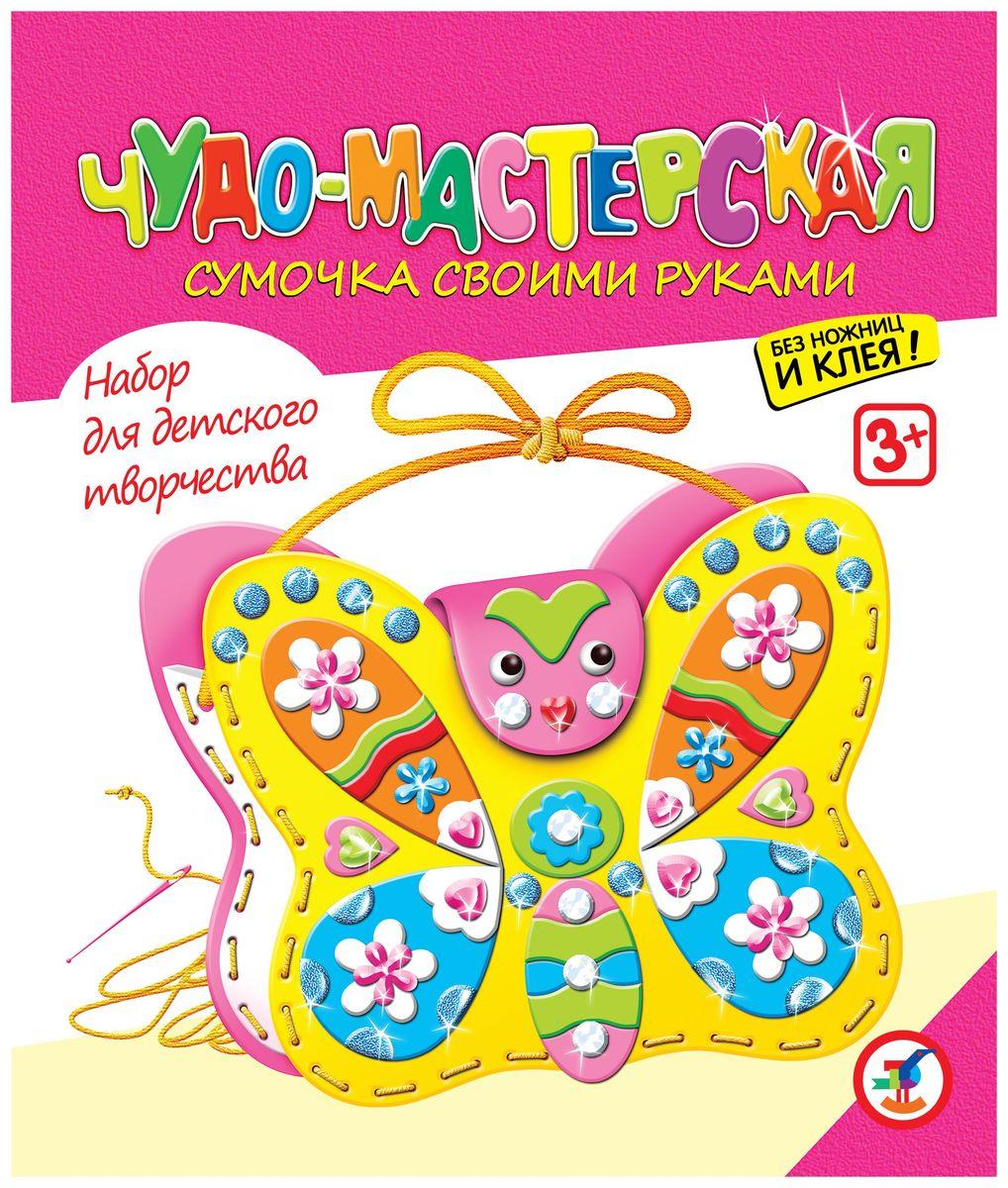Дрофа-Медиа Набор для создания украшений и аксессуаров Сумочка Бабочка