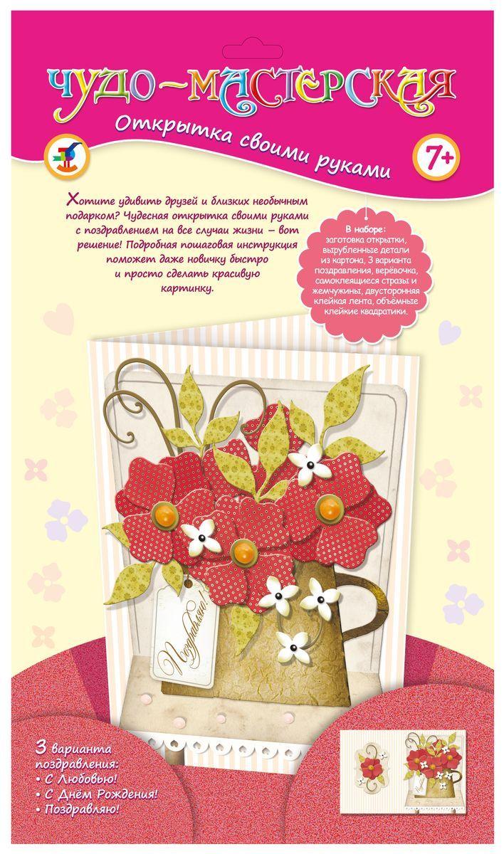 Дрофа-Медиа Набор для создания открыток Открытка своими руками 2894