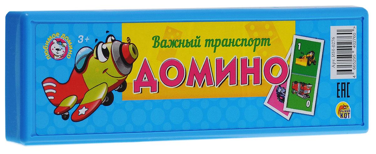 Рыжий Кот Домино Важный транспортИН-0276Домино Рыжий Кот Важный транспорт позволит вам и вашему малышу весело и с пользой провести время, ведь совместная игра - лучший способ узнать ребенка и научить его чему-нибудь новому.В комплект входит 28 костяшек домино с красочными изображениями различных видов транспорта. Игра в домино подарит малышу множество веселых мгновений и познакомит с различными видами техники, а также поможет развить внимательность, пространственное мышление и мелкую моторику.