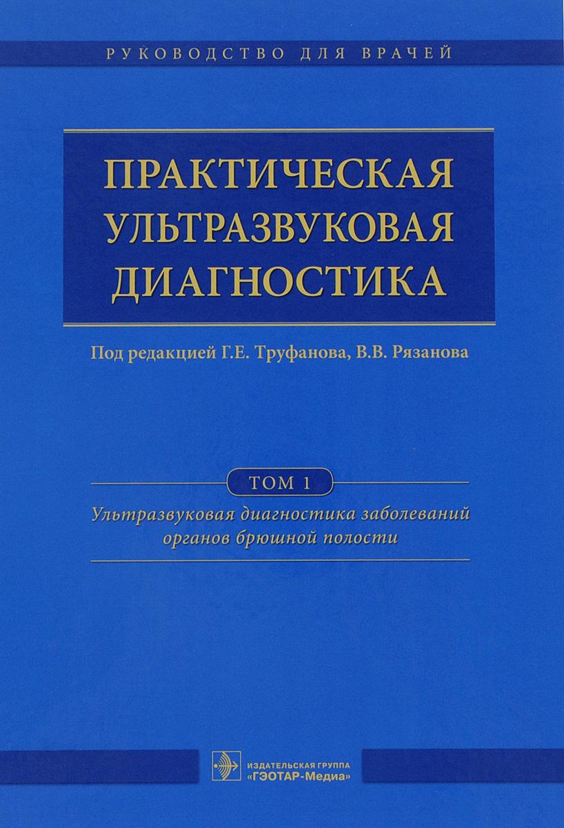 Практическая ультразвуковая диагностика. Руководство для врачей. В 5 томах. Том 1. Ультразвуковая диагностика заболеваний органов брюшной полости