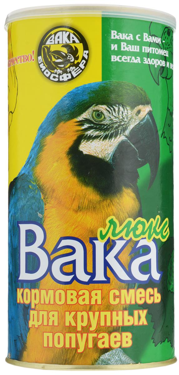 Корм сухой Вака Люкс для крупных попугаев, 800 г корм вака люкс для средних попугаев 900 гр