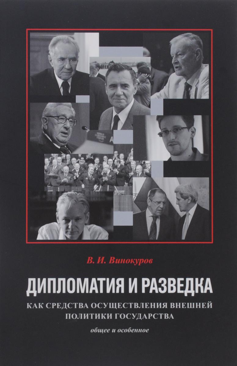 Дипломатия и разведка как средства осуществления внешней политики государства. Общее и особенное