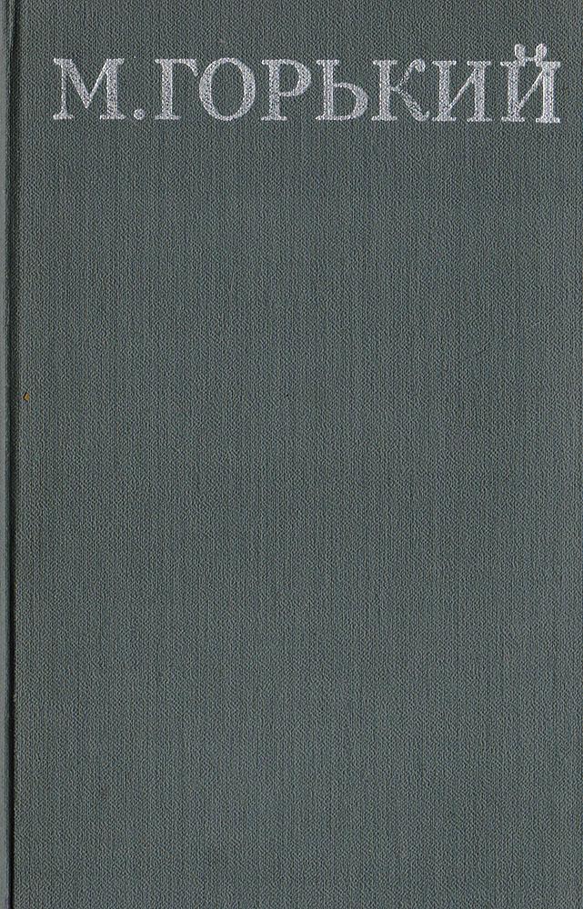 М. Горький М. Горький. Собрание сочинений в 16 томах. Том 8 м горький а м горький собрание сочинений в 2 томах том 1 детство в людях