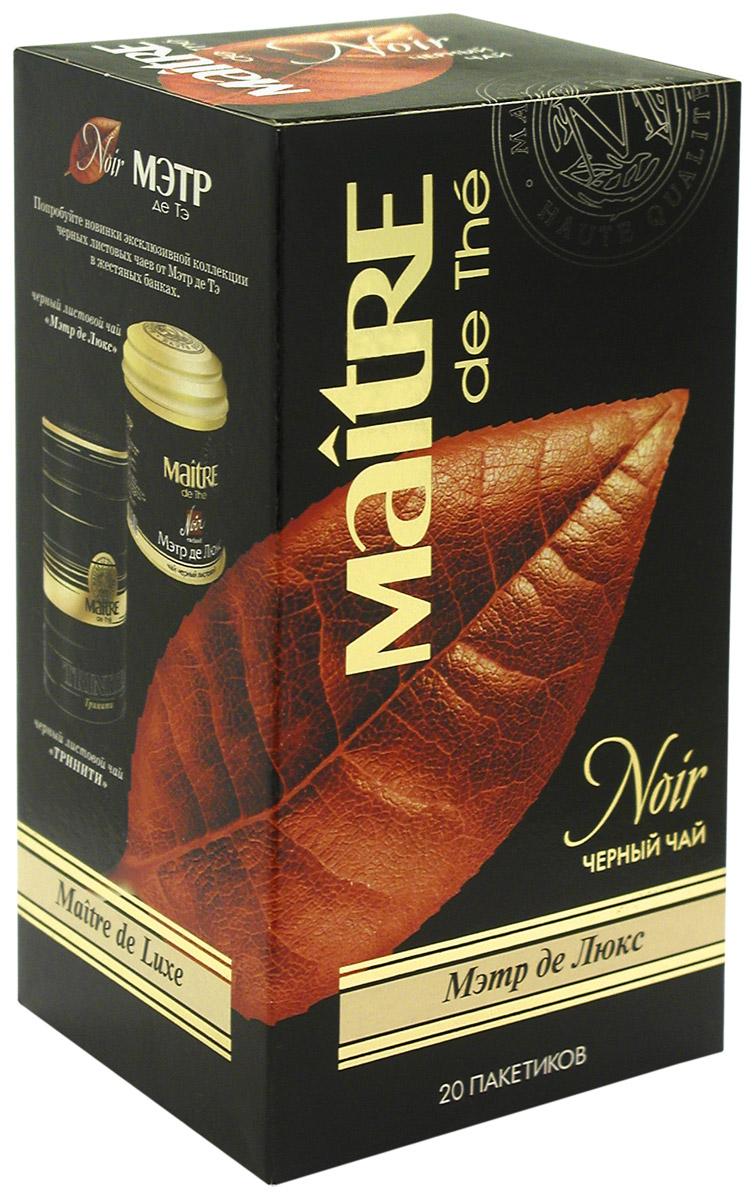 Maitre Де Люкс черный чай в пакетиках, 20 шт ручка для плиты де люкс
