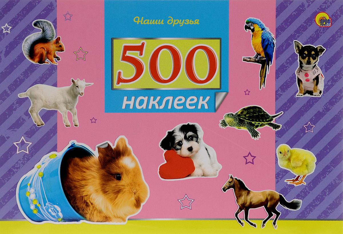 Наши друзья путешествие с домашними животными фильм 2007
