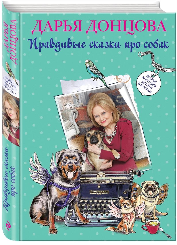 Дарья Донцова Добрые книги для детей и взрослых. Правдивые сказки про собак