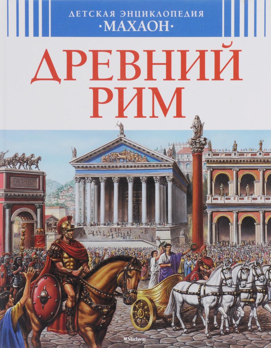 Филипп Симон, Мари-Лор Буэ Древний Рим