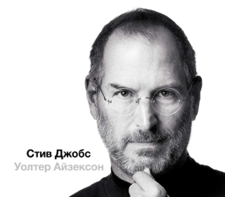 Стив Джобс (в трех частях). Доставка по России