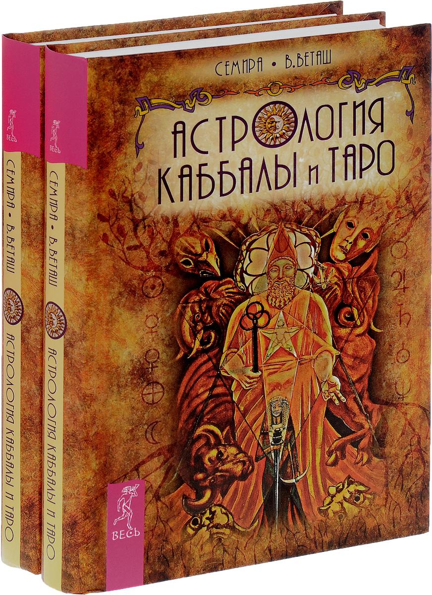 Семира, В. Веташ Астрология Каббалы и Таро (комплект из 2 книг) цена