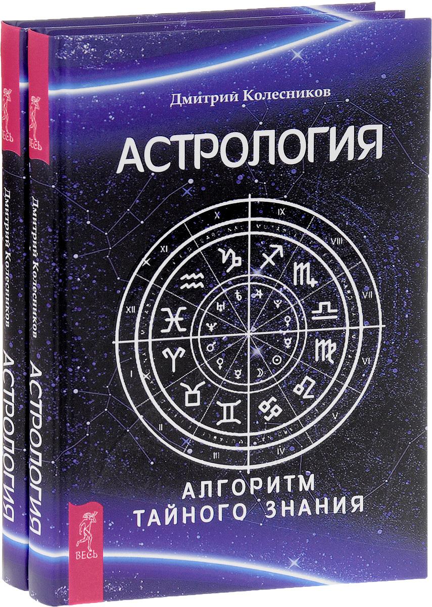 Дмитрий Колесников Астрология. Алгоритм тайного знания (комплект из 2 книг) цена